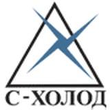 С-ХОЛОД