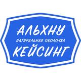 Альхну Кейсинг